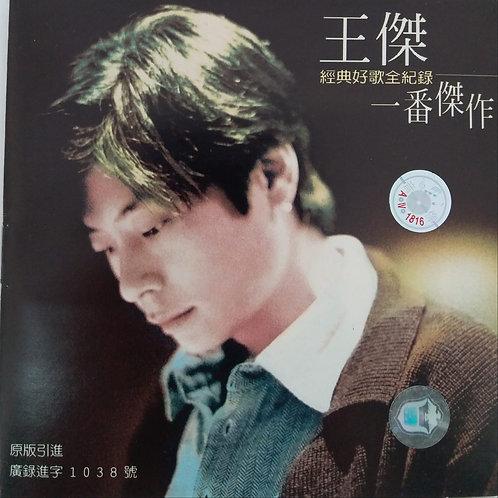 王傑 - 一番傑作  經典好歌全紀錄
