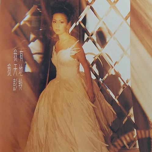 彭羚-我有我天地 (CD+VCD)