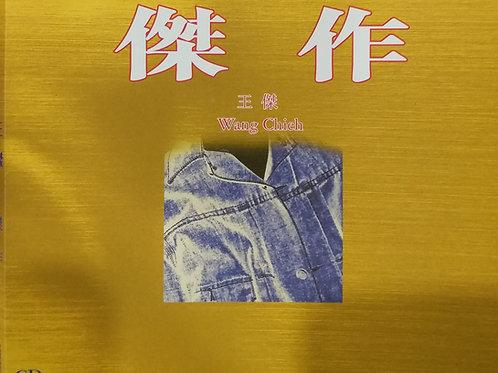 王傑 - 王傑傑作 (CD+VCD/金碟)