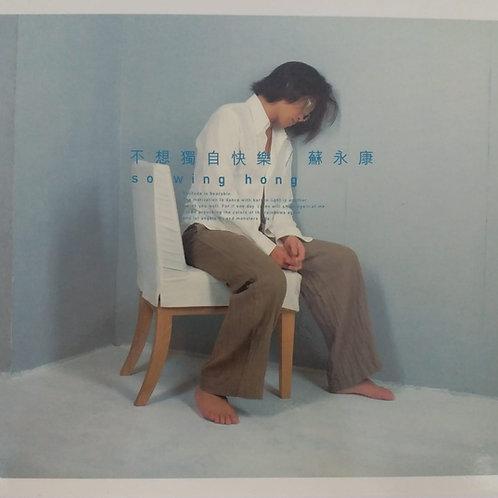 蘇永康 - 不想獨自快樂