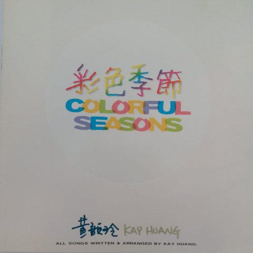 黃韻玲 - 彩色季節