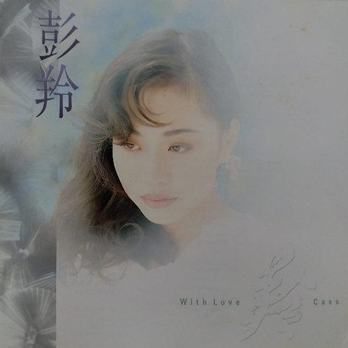 彭羚 - With Love