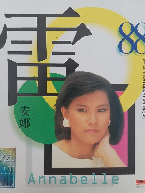 雷安娜 - 寶麗金88極品音色系列 雷安娜