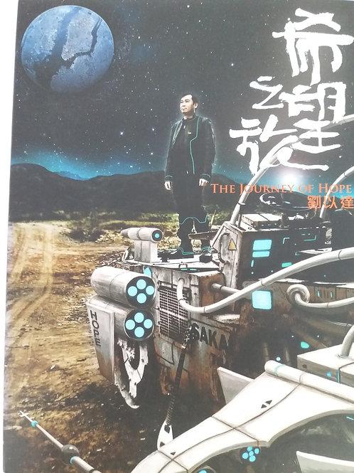 劉以達 - 希望之旅