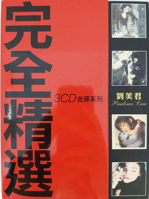 劉美君 - 完全精選 3 CD金碟系列 (DSD)