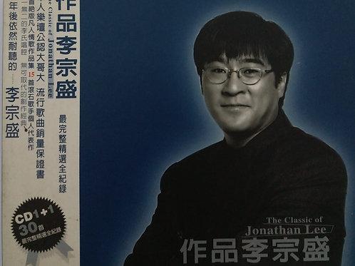 李宗盛 - 作品李宗盛 The Classic Of Jonathan Lee(2 CD/金碟)