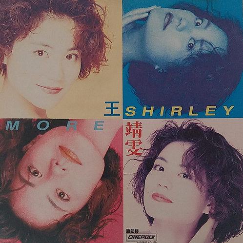 王靖雯 - More Shirley