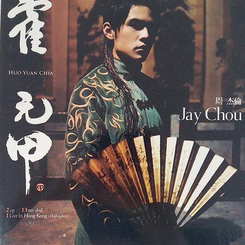 周杰倫 - 霍元甲 (CD +DVD)