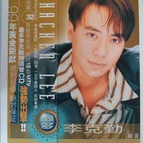 李克勤 – 最多李克勤精選 (2 CD+VCD)
