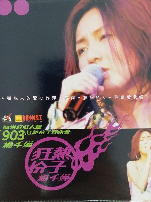 楊千嬅 - 加州紅紅人館 903狂熱份子音樂會 (2 CD)