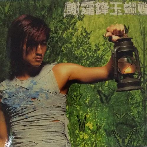 謝霆鋒 - 玉蝴蝶 (CD +VCD)