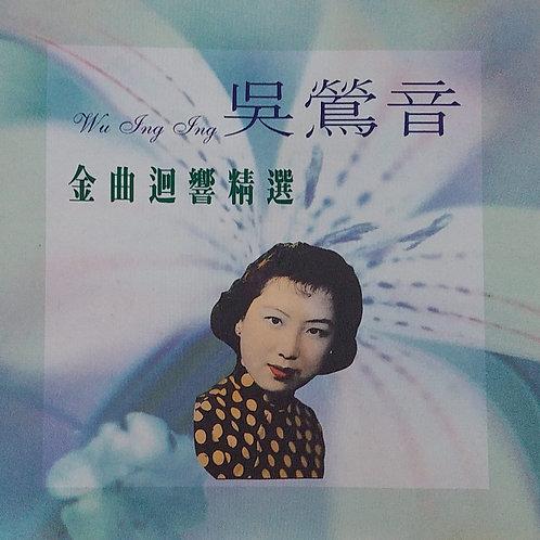 吳鶯音 - 金曲迴響精選