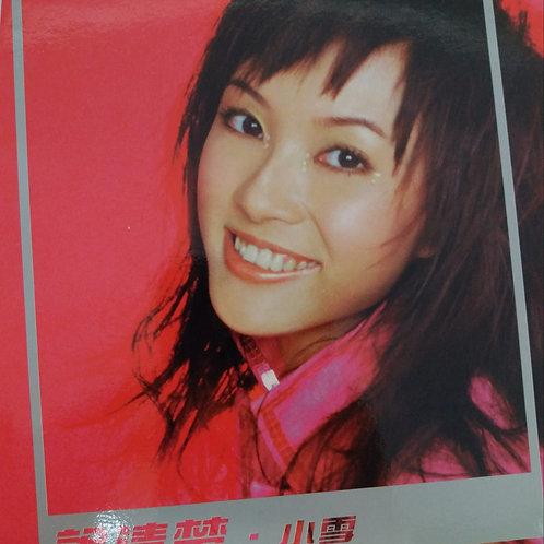 小雪 (蔡雪敏)- 說清楚 (CD+VCD)
