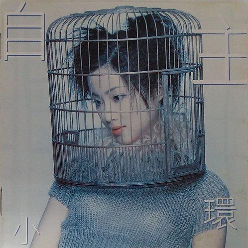 譚小環 - 自主 (CD+VCD)