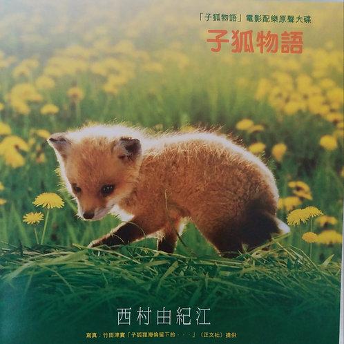 西村由紀江 Yukie Nishimura - 子狐物語原聲大碟 (香港版)