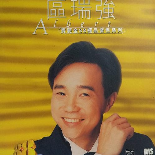 區瑞強 - 寶麗金88極品音色系列區瑞強 Albert