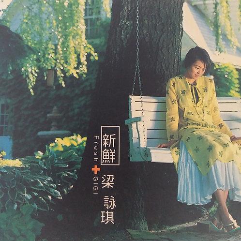 梁詠琪 - 新鮮 (2CD)