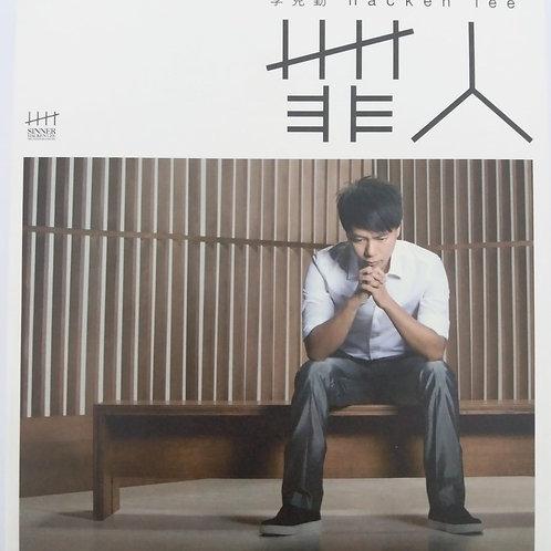 李克勤 - 罪人 (CD+DVD)