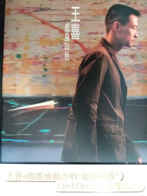 王喜 - 起身叫我 (CD+VCD)