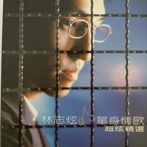 林志炫 - 單身情歌 超炫精選 (2 CD)