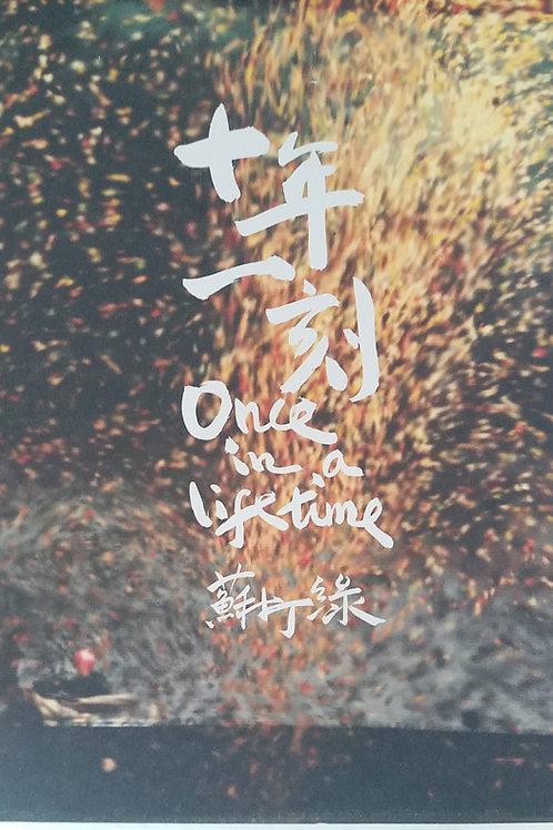 蘇打綠 - 十年一刻 Once In A Lifetime (CD+DVD)