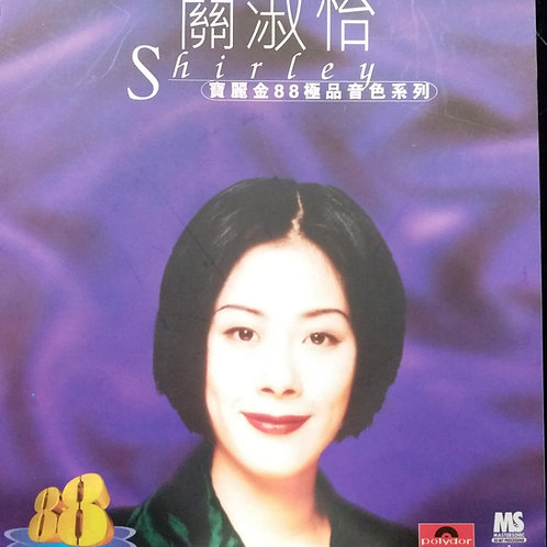 關淑怡 - Shirley 寶麗金88極品音色系列