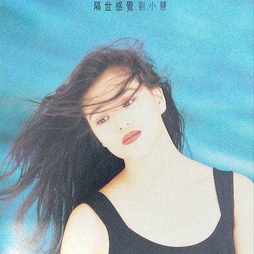 劉小慧 - 隔世感覺 (T113 01)