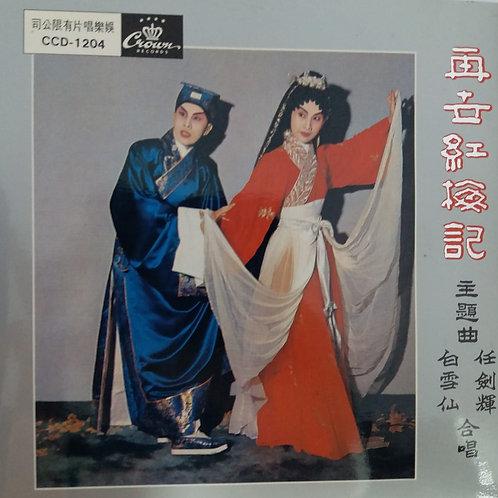 任劍輝/白雪仙- 再世紅梅記(主題曲)