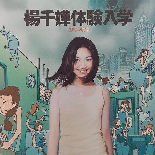 楊千嬅 - 体験入学 (CD+VCD)