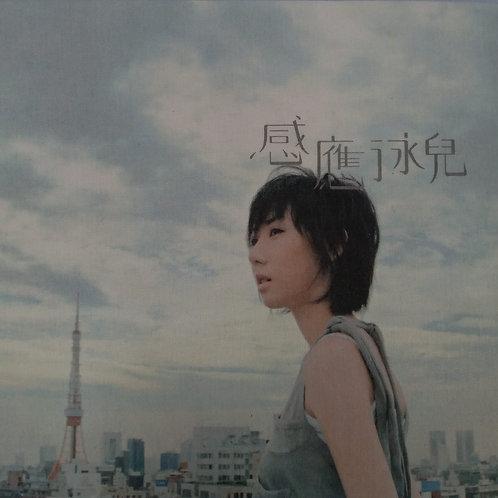 泳兒 - 感應 (CD+DVD)