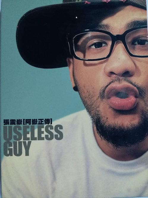 張震嶽 - 阿嶽正傳 Useless Guy (2 CD)