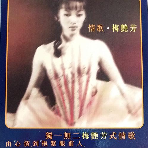梅艷芳 - 情歌 (2 CD)