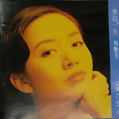 梅艷芳 - 情幻一生
