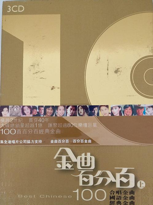 金曲百分百 上 (3 CD)