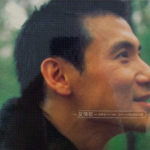 張學友 - 友情歌 - 張學友1995-2000世紀情歌金選