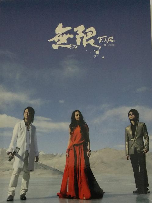 F.I.R.飛兒樂團 - 無限 (CD+DVD/香港版)