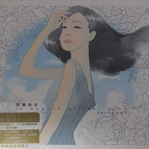 林憶蓮 - 陪著我走(CD +DVD)