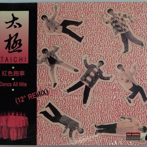 """太極 - 紅色跑車 12""""Remix(2006 年版/全新未開封)"""