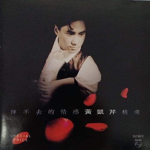 黄凱芹 - 揮不去的情感黄凱芹精選(2 CD)