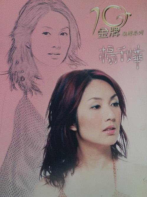 楊千嬅 - 金牌10年精選系列 楊千嬅(2 CD)