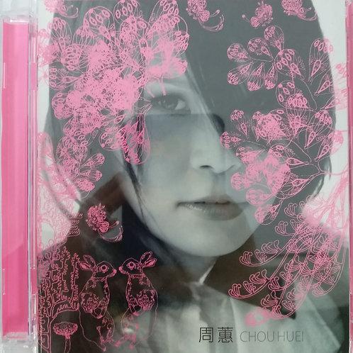 周蕙 - Chou Huei