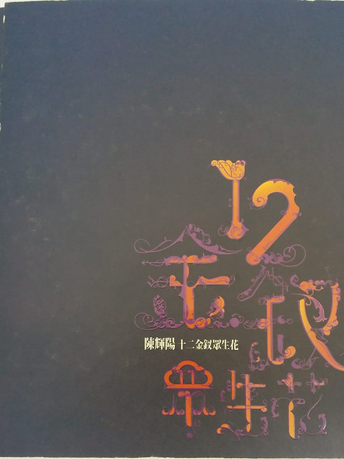 陳輝陽 - 十二金釵眾生花(CD+DVD)
