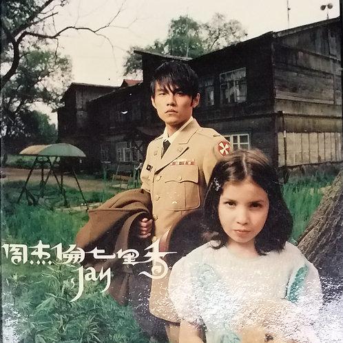 周杰倫 - 七里香 (CD+VCD)