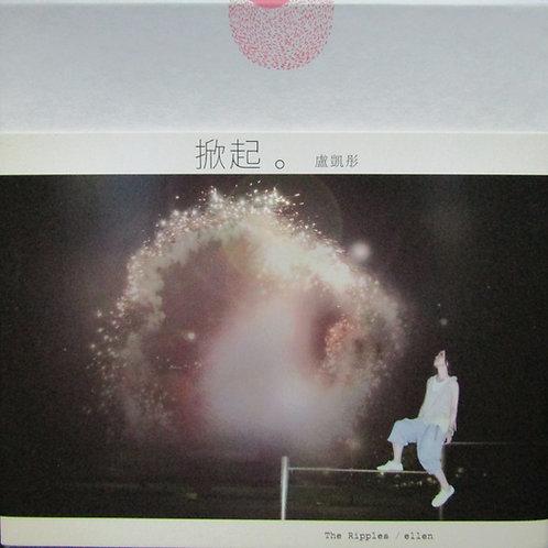 盧凱彤 - 掀起 (普通版)(CD+DVD)