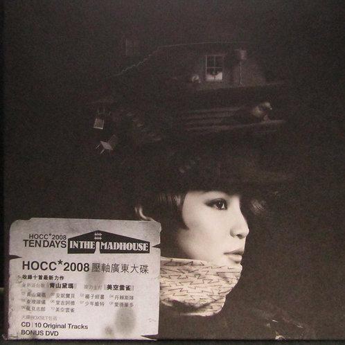 何韻詩 - Ten Days In The Madhouse (CD+DVD)