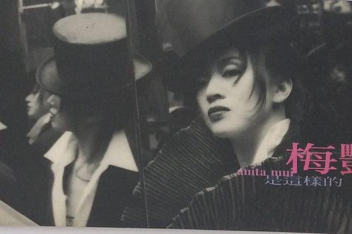 梅艷芳 - 是這樣的 (1994舊版/長盒版)