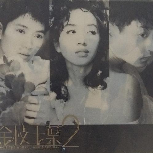 金枝玉葉 2  紙盒装 金碟 (Original Motion Picture Soundtrack)