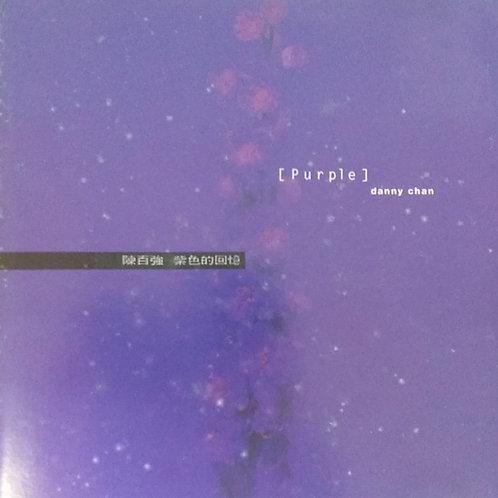 陳百強 - 紫色的回憶