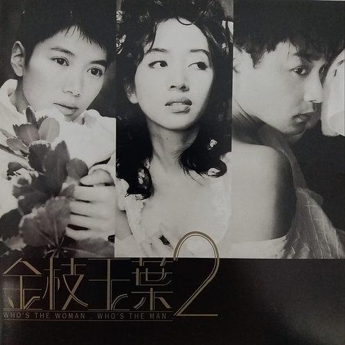 金枝玉葉 2  (Original Motion Picture Soundtrack)