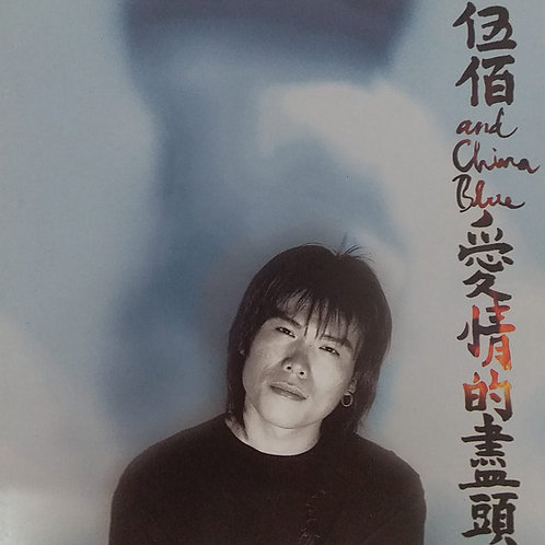 伍佰 And China Blue - 愛情的盡頭